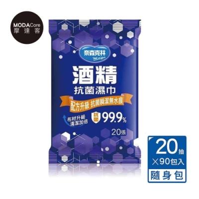 摩達客-奈森克林酒精抗菌濕紙巾20抽x90包入(隨身包組合)