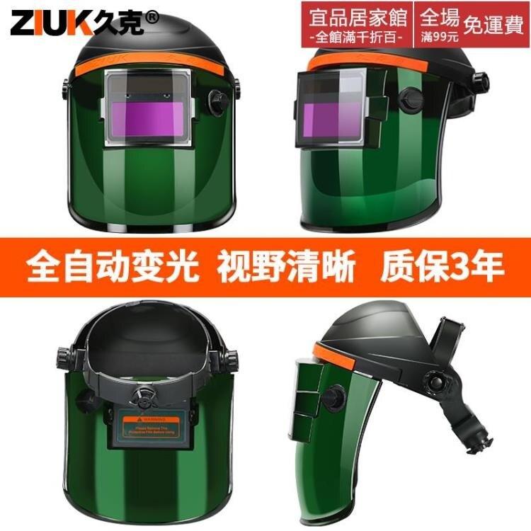 電焊面罩 自動變光電焊罩臉部焊工燒焊帽頭戴式電【百淘百樂】