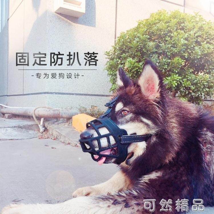 狗口罩狗嘴套防咬防亂吃防叫可喝水小型中型大型犬硅膠嘴套