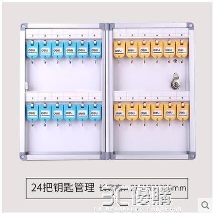 得力50801鋁合金鑰匙柜帶鎖壁掛式汽車物業鑰匙管理箱子收納48位