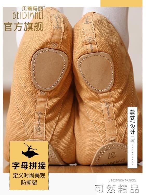貝蒂瑪麗舞蹈鞋女軟底練功鞋免繫帶民族舞駝色形體兒童芭蕾貓爪鞋