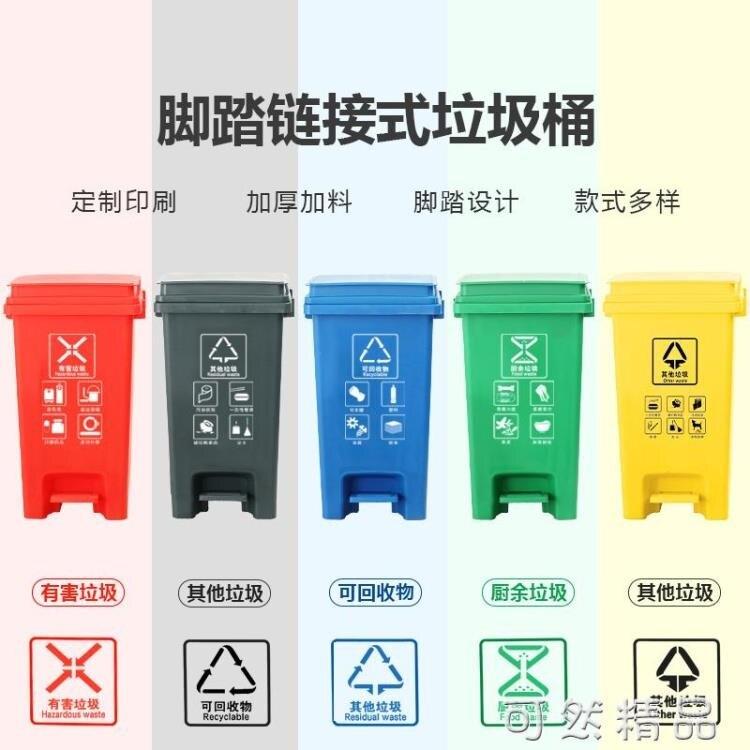 戶外腳踏式垃圾分類垃圾桶家用腳踩帶蓋商用大號廚余可回收環衛箱 雙12全館免運