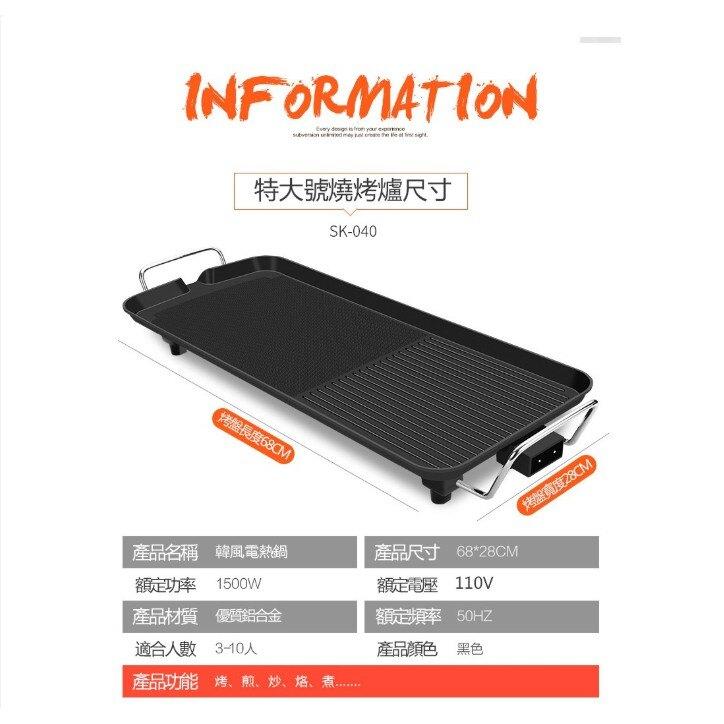 【臺灣現貨】韓風電熱鍋(SK-040) 無煙不粘鍋電烤盤 - 黑色大號(68X28cm)