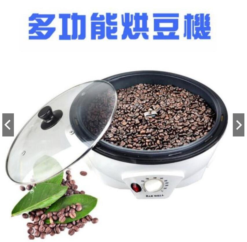 12h快速出貨 110V電熱烘培機 家用咖啡烘豆機 花生【百淘百樂】