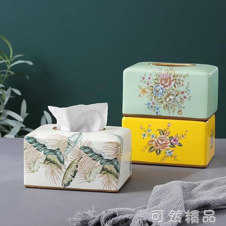 創意北歐風ins陶瓷紙巾盒輕奢家用歐式現代客廳餐廳裝飾抽紙巾盒