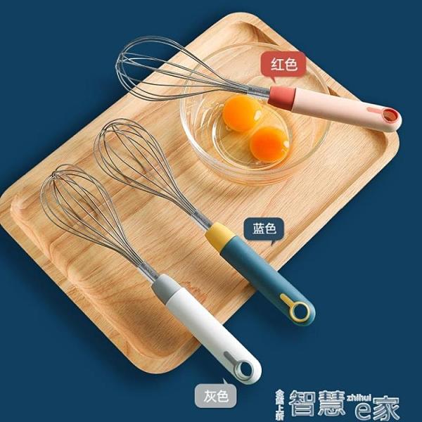 打蛋器 家用小型手動打蛋器攪拌器打蛋棒奶油蛋清打發器蛋抽扯蛋器不銹鋼 智慧