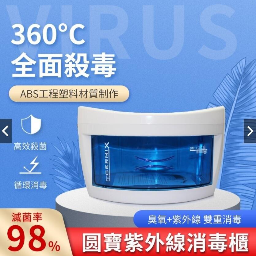 12h快速出貨 紫外線消毒器 UC-V消毒櫃 消毒盒 手【百淘百樂】