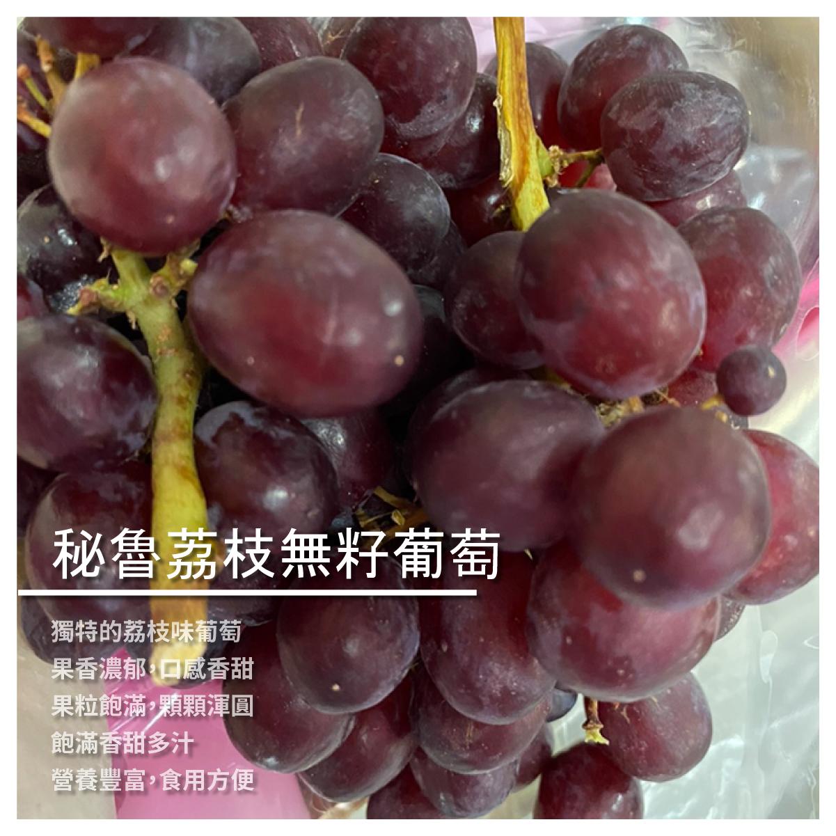 【上憬青果行】秘魯荔枝無籽葡萄 2台斤