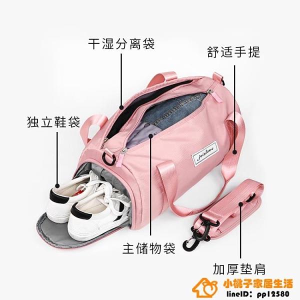 健身包女小輕便短途旅行手提行李袋干濕分離運動訓練包男超級品牌【小桃子】