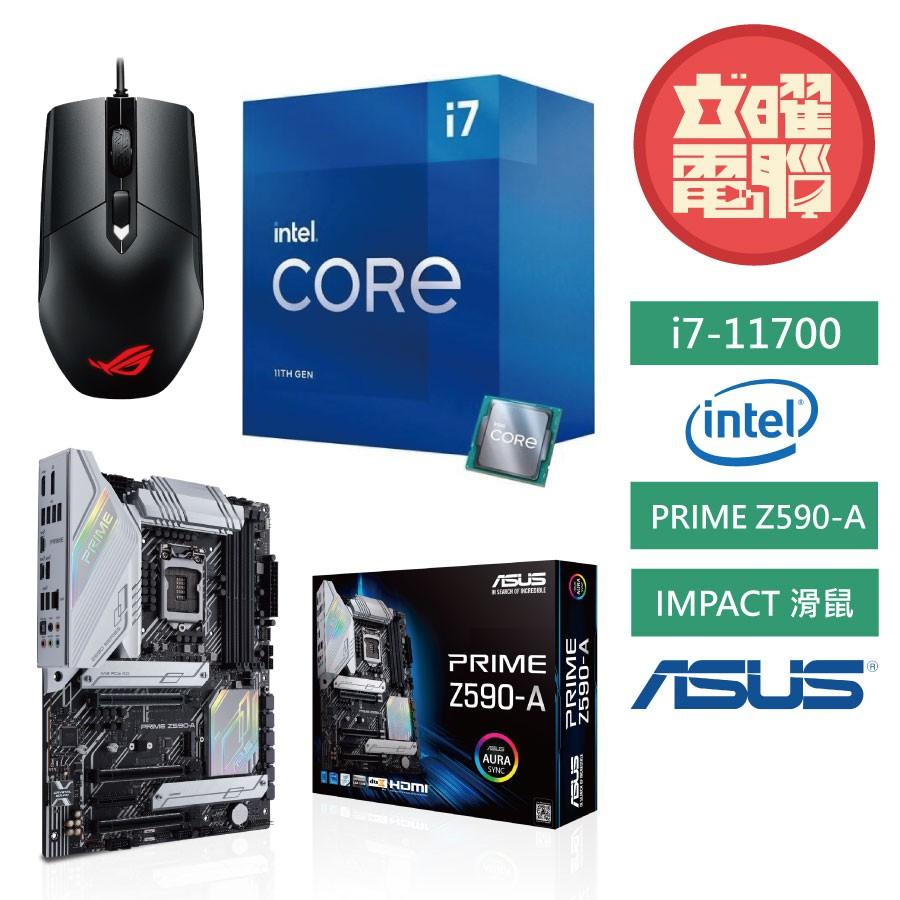 INTEL i7-11700+華碩 PRIME Z590-A主機板+華碩 IMPACT 電競滑鼠(贈雪原豹鼠墊)