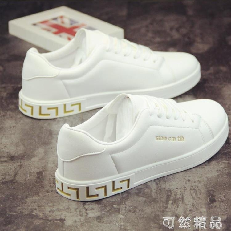 小白鞋文藝小白鞋男士夏季透氣新款韓版百搭白色鞋子內增高情侶板鞋白鞋