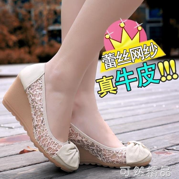 鏤空網紗蕾絲厚底楔形女鞋淺口軟底工作鞋高跟圓頭透氣蝴蝶結單鞋