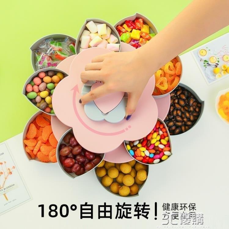創意家用雙層旋轉糖果盒客廳帶蓋分格果盤花瓣果盤零食收納堅果盒