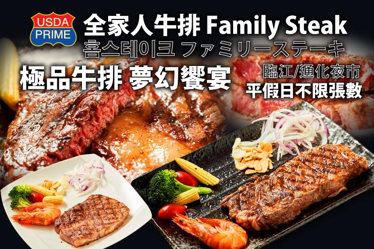 【台北】全家人牛排(臨江通化店) #GOMAJI吃喝玩樂券#電子票券#美食餐飲