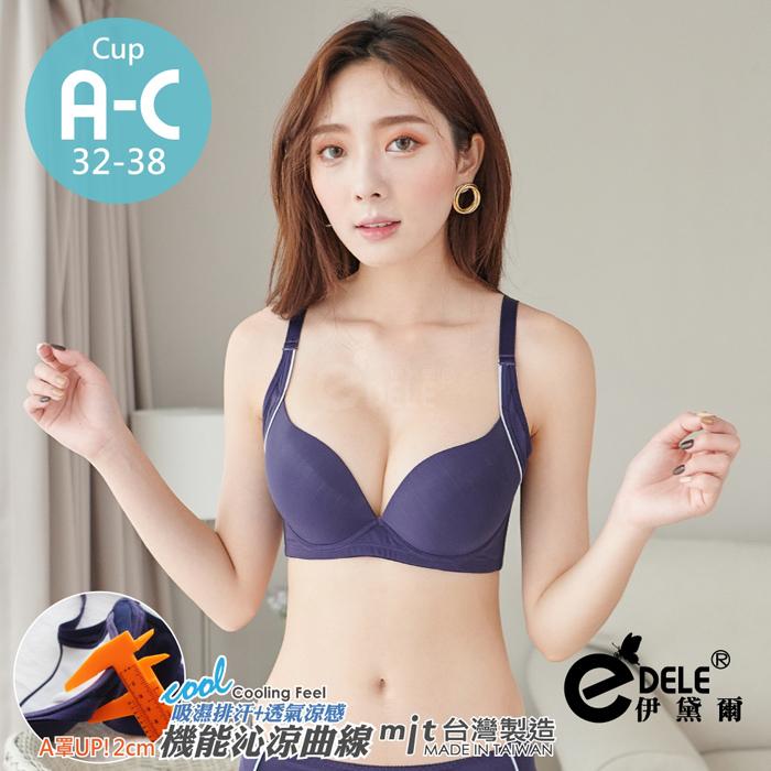 【伊黛爾】 Zero touch系列裸氛美學零著感透氣集中無痕美肌內衣*配褲須加購 A-C罩 32-38 (深藍)-【303】