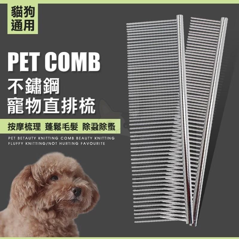 *~毛寶夢幻城~*長毛用 不銹鋼排梳 寵物排梳 寵物梳子 寵物梳 梳子 針疏 美容梳 美容工具