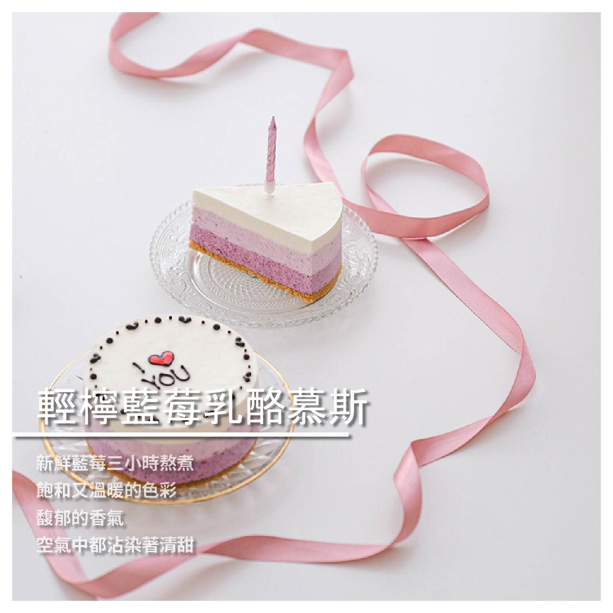 【 M'uu Cake霂克】輕檸藍莓乳酪慕斯 4吋