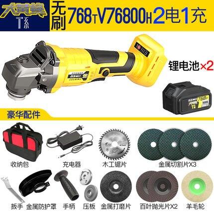 鋰電角磨機無刷充電式角磨機多功能大功率鋰電池工業級切割打磨角向磨光拋光『DD2934』