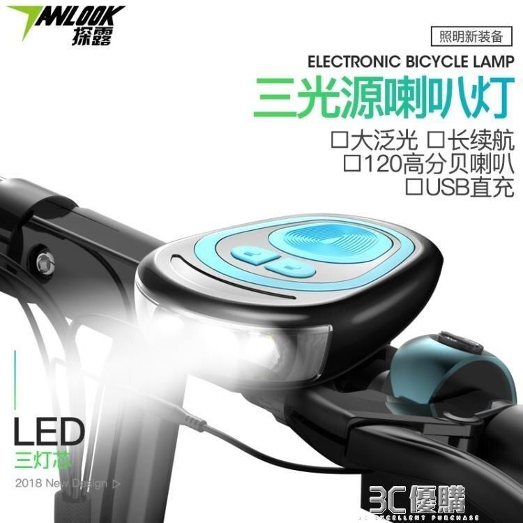 自行車配件 探露自行車鈴鐺電子喇叭帶燈前燈可充電通用單車配件山地車車鈴
