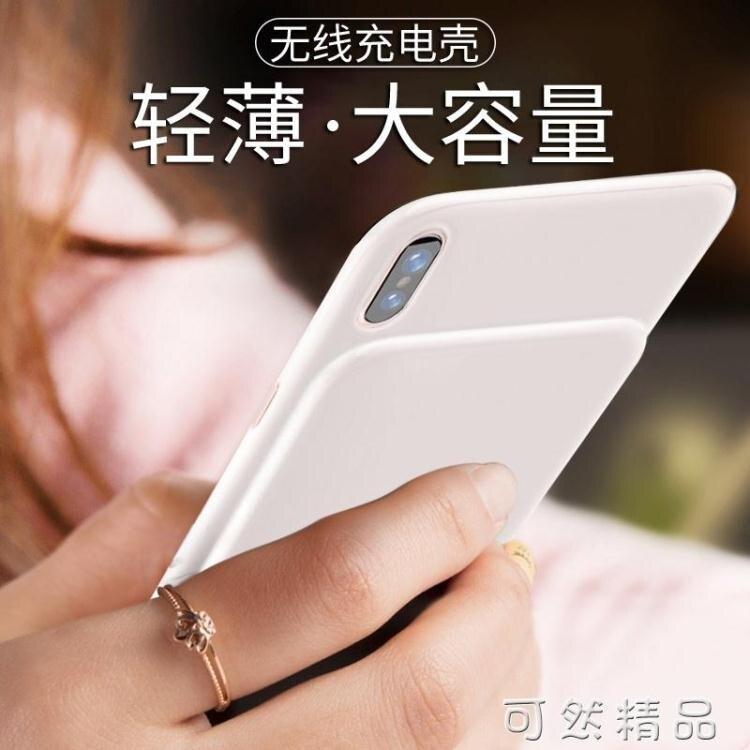 蘋果背夾充電寶x快充xs max背夾式iPhone x電池xr快充手機殼