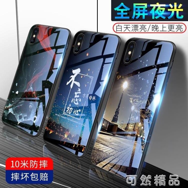 蘋果x手機殼夜光玻璃iphonexsmax超薄保護套蘋果XR全包防摔iphoneXR
