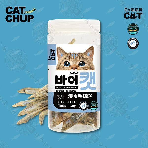 喵洽普 By Cat 貓咪凍乾零食 爆蛋毛鱗魚 50g 凍乾 貓零食 營養 天然