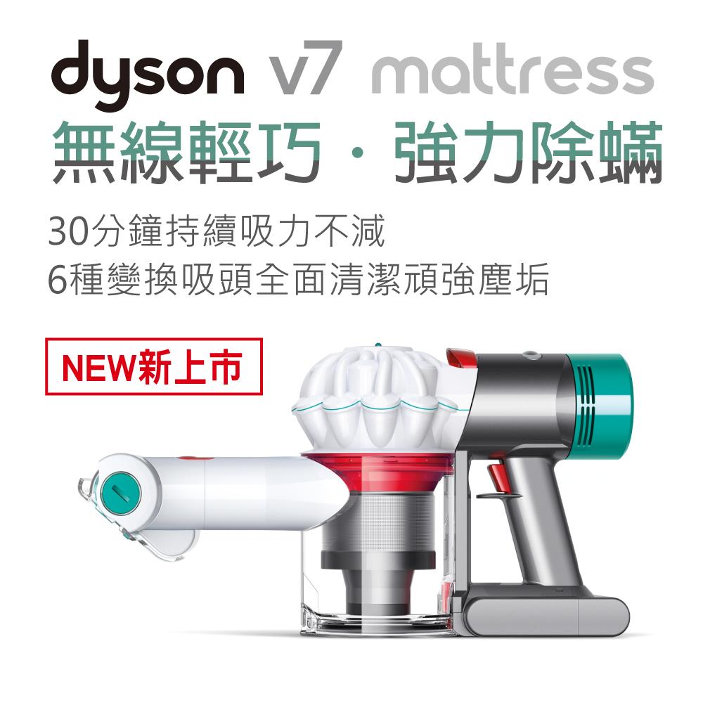 【48折再贈2千元配件】Dyson V7 Mattress 手持式吸塵器