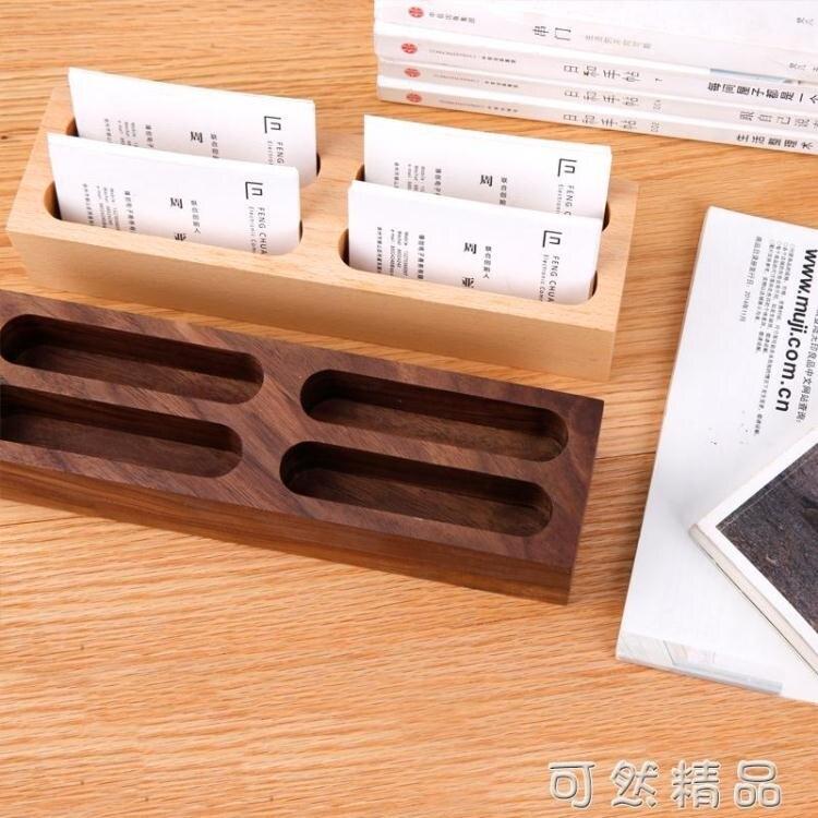 木質商務收納大容量名片盒桌面個性創意實木名片座展會卡片架簡約 雙12全館免運