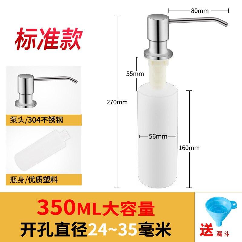 水槽皂液器 沐韻不銹鋼瓶全銅頭304水槽 皂液器 水槽配件廚房用 洗手液盒 【CM3467】
