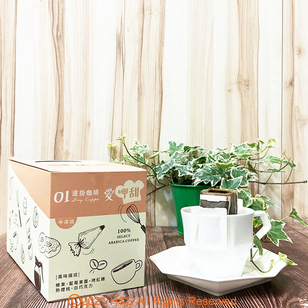 tmc愛呷甜愛呷鹹濾掛咖啡任選二盒組(20包/盒)