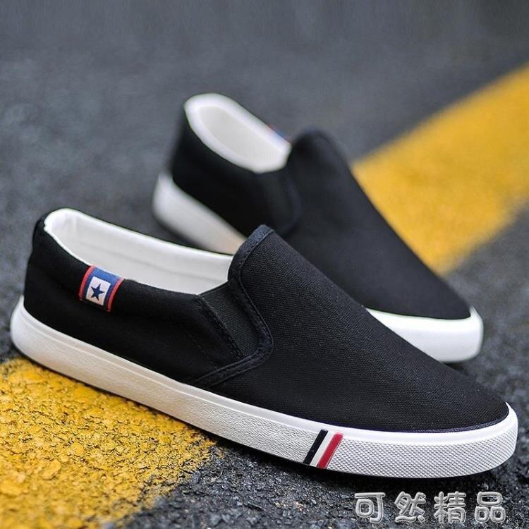 懶人鞋春季男士布鞋白色懶人鞋圓頭黑色帆布鞋透氣男鞋休閒青少年潮鞋子