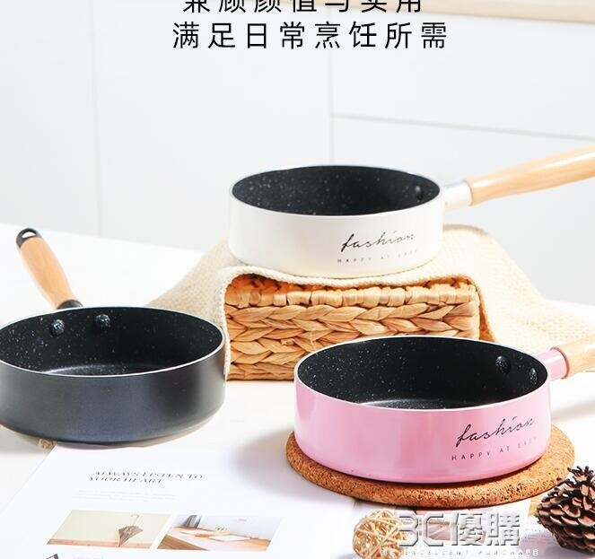 迷你小煎鍋煎蛋不粘鍋麥飯石平底鍋牛排千層餅家用小號電磁爐適用