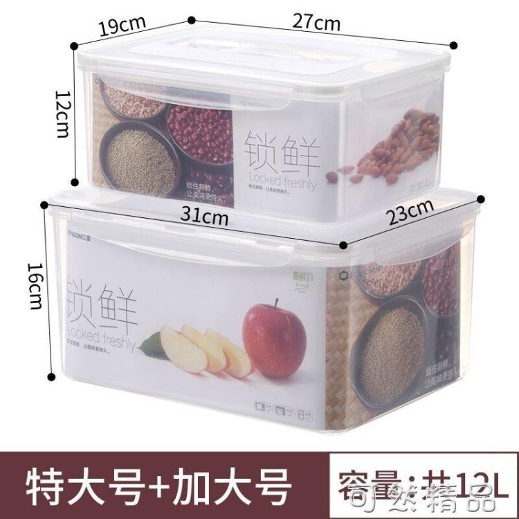 日式廚房手提塑料保鮮盒套裝冰箱密封箱長方形食品級微波爐收納盒