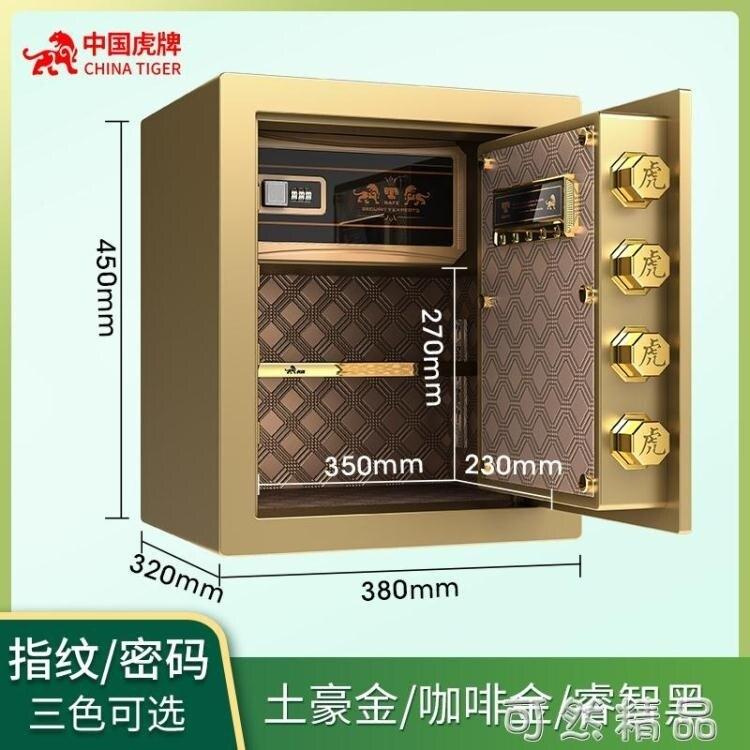保險櫃家用小型45cm保險箱迷你辦公全鋼防盜保管箱指紋密碼小型 雙12全館免運