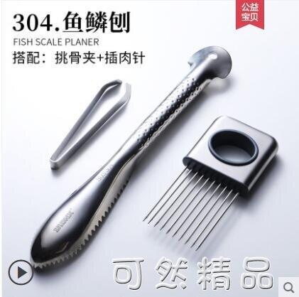 IRONX魚鱗刨刮鱗器器家用手動殺魚神器去鱗刷304不銹鋼打魚鱗工具