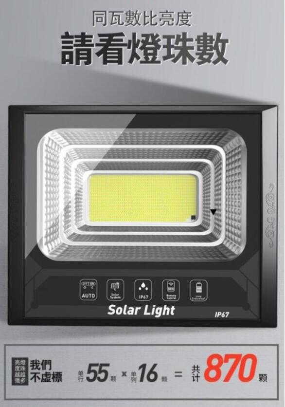 12h快速出貨 一拖一太陽能燈感應庭院燈 遙控定時【百淘百樂】