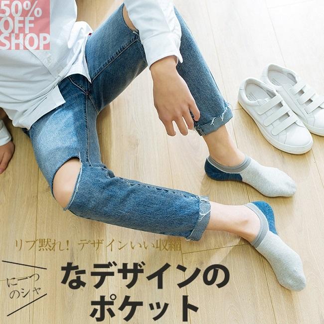 50%OFF SHOP日系時尚雙色船型襪男襪中性襪【W035614SK】