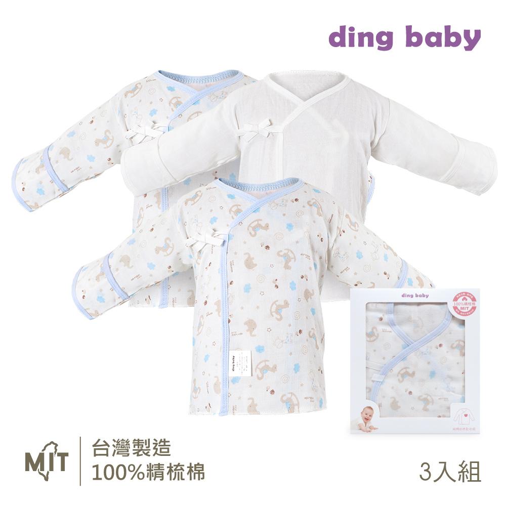 【結帳再8折】【盒裝】 ding baby歡樂木馬純棉反摺袖紗布肚衣3件組-藍C-160486-B0-FF