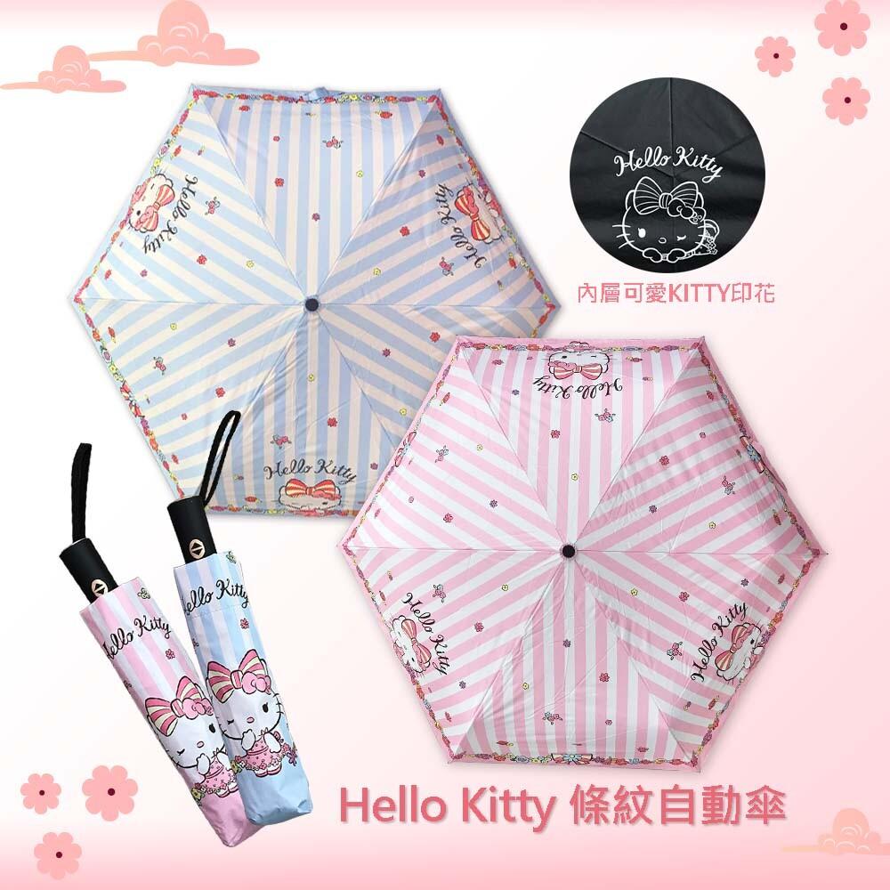 三麗鷗正版授權 hello kitty花園系列黑膠自動傘