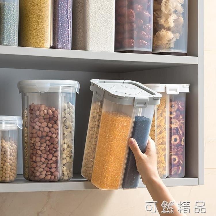 五谷雜糧密封罐分格儲物罐家用食品收納盒幹貨儲存罐防蟲防潮米桶