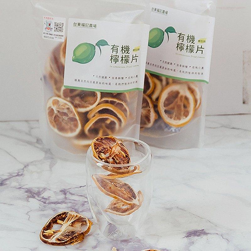 【有機轉型期】愛上天然.檸檬果乾水 | 100%台灣四季檸檬