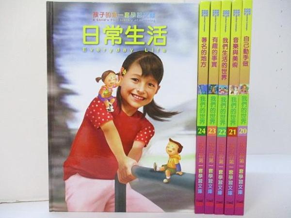 【書寶二手書T1/少年童書_JCJ】孩子的第一套學習文庫-我們的世界_6本合售_附殼