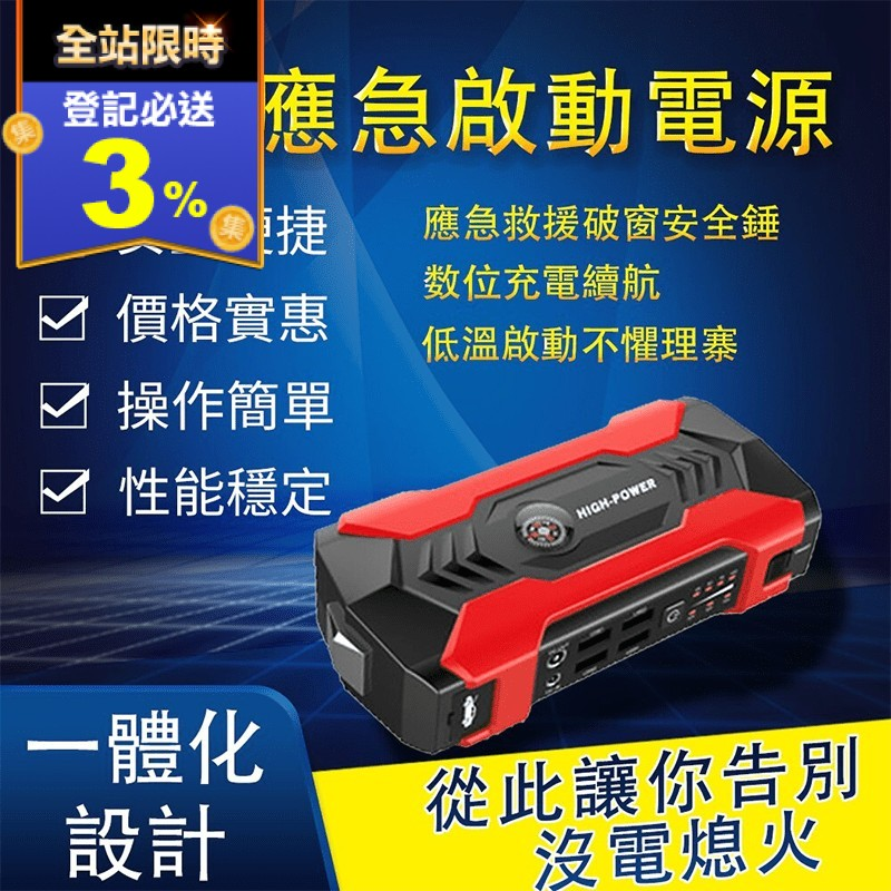 汽車應急電源(多功能12V車載通用型)