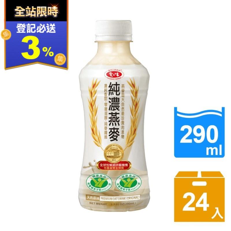 【愛之味】純濃燕麥290ml x24瓶x2箱(榮獲兩項國家健康認證)(96 瓶)