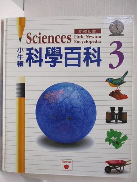 【書寶二手書T8/科學_DJZ】小牛頓科學百科3_1998年
