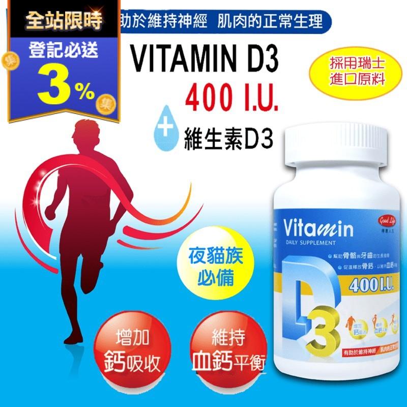 【得意人生】維生素D3膠囊(12 瓶)