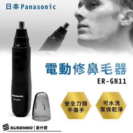 【日本 Panasonic】國際牌 輕巧型電動多功能修鼻毛器 修眉刀 修鬢角刀 電動鼻毛刀 ER-GN11(黑色)