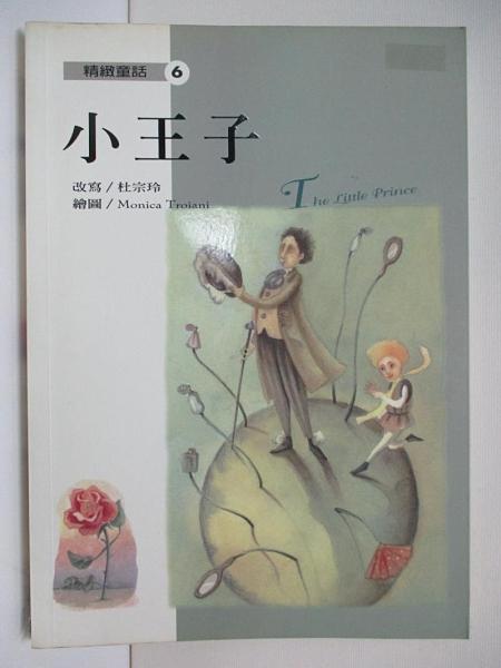 【書寶二手書T1/兒童文學_BR7】小王子_杜宗玲, Monica Troiani