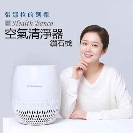 Health Banco 空氣清淨器(鑽石機) 張娜拉代言