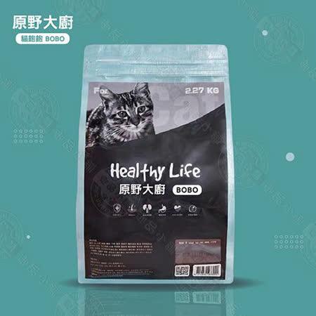 原野大廚 BOBO 貓飽飽 2.27KG 貓飼料 浪浪最愛 貓糧 台灣製造